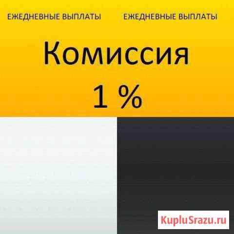 Водители в Яндекс.Такси Великий Новгород
