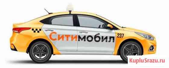Ситимобил подключение водителей Самара