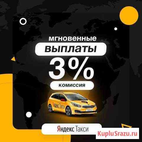 Водитель Яндекс такси Томск