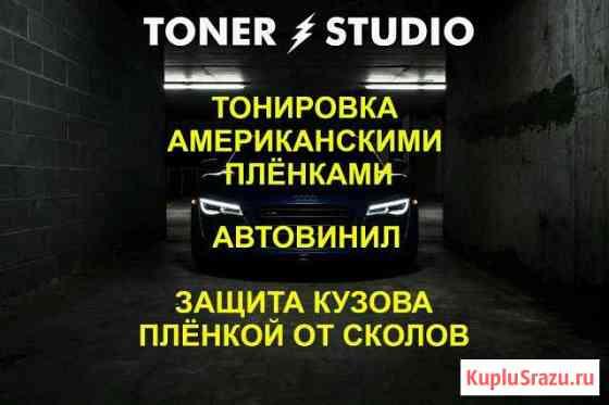 Тонировка / винил/ защита кузова Томск