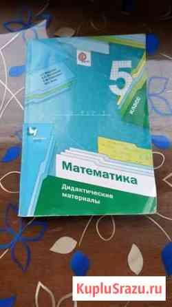 Дидактические материалы по математике 5 класс Кызыл