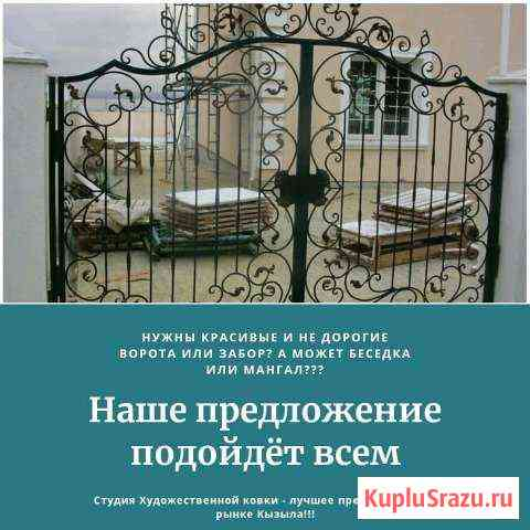 Ворота, заборы, беседки, мангалы, качели и прочие Кызыл