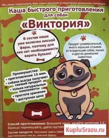 Каша для собак Ижевск