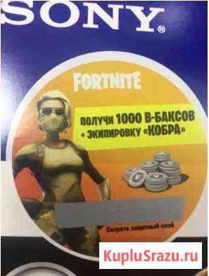 Fortnite код Cobra+1000 в-баксов ЛМС