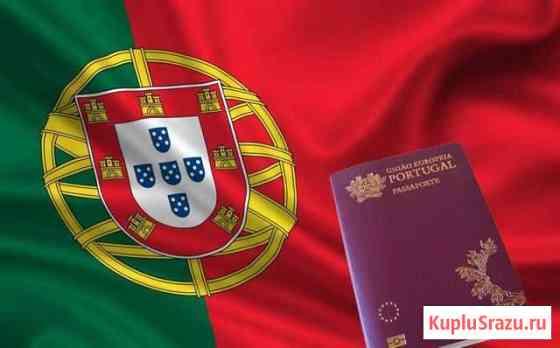 Португальское гражданство (не пмж) Барвиха
