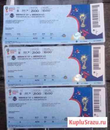 3 Билета на Чемпионат Мира по футболу Москва