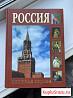 Книга Россия. Великая судьба