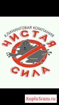 Химчистка Генеральная уборка Петропавловск-Камчатский