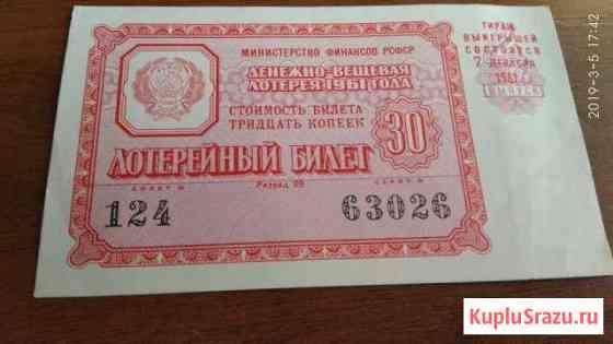 Лотерейный билет, 1961 г., раритет СССР Екатеринбург