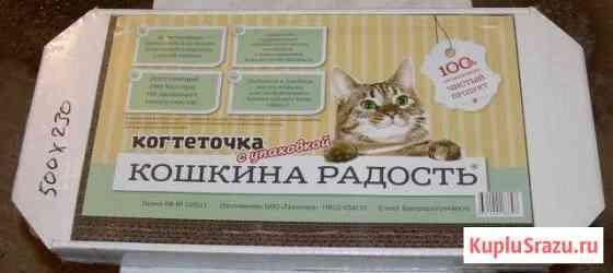 Когтеточка лежанка для кошек «Кошкина радость» Томск
