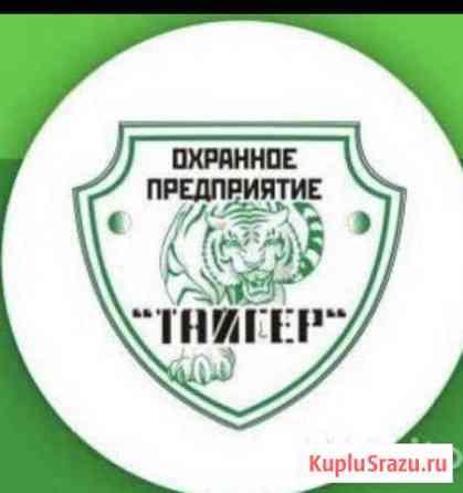 Охранник 4 разряд вахта Новосибирск