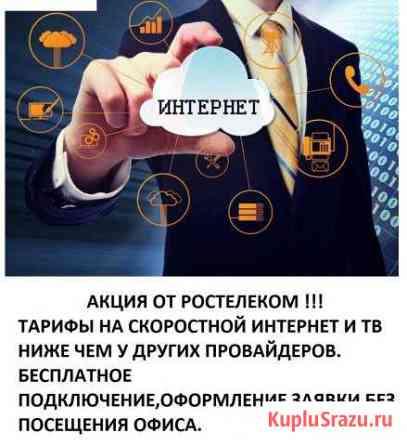 Бесплатное подключение к тв и интернету Нерюнгри