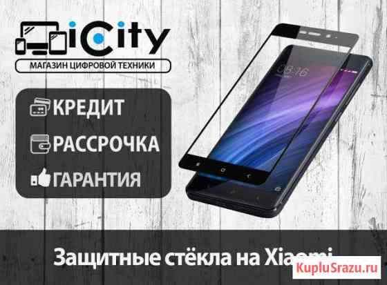 Защитное стекло на смартфоны Xiaomi Хабаровск