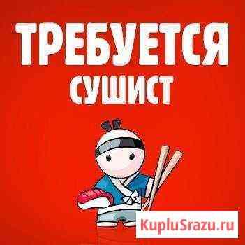 Сушист кассир Новозыбков