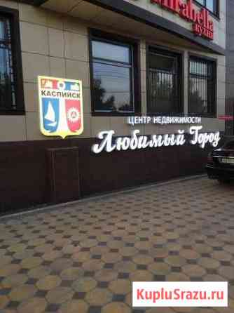 Менеджер по продажам Каспийск