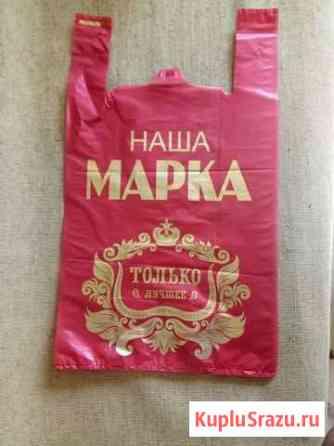 Пакеты майка из Магнитки в Омск Омск