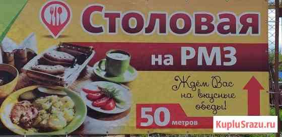 Обеды Столовая на рмз Чайковский