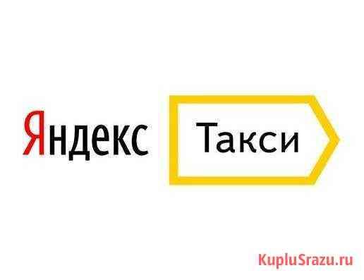 Водитель Яндекс такси подключение Подольск