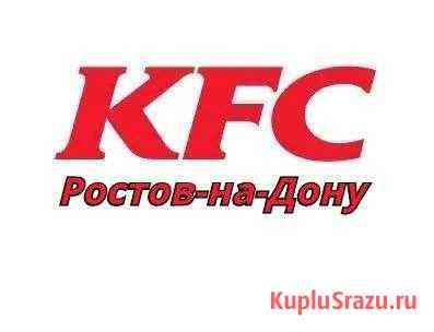 Повар - кассир Ростов-на-Дону