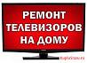 Ремонт телевизоров в Екатеринбурге