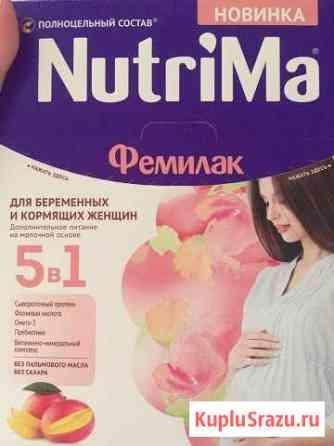 NutriMa для беременных и кормящих Брянск