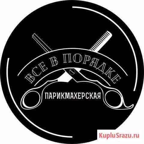 Требуется Парикмахер Симферополь