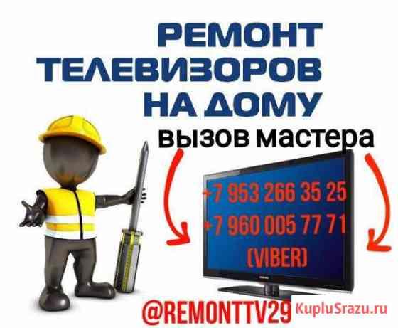 Ремонт телевизоров, микроволновок, пылесосов, муль Архангельск