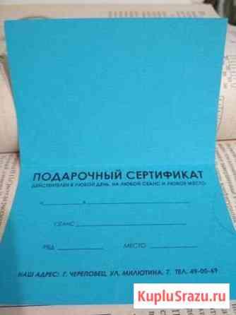 Сертификат на сеанс в Рояль-Вио Череповец