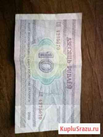 Билет национального банка Республики беларусь Ульяново
