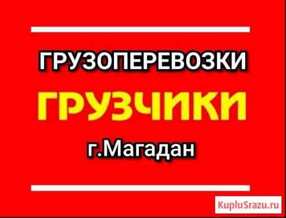 Грузоперевозки Грузчики Магадан