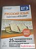 Русский язык подготовка к егэ 2017