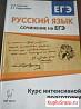 Русский язык сочинение на егэ