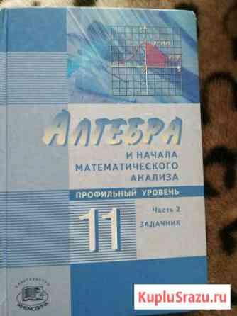 Учебники по алгебре и геометрии Элиста