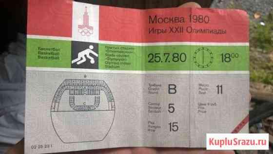 Целый билет на Олимпийские игры 1980 года Петрозаводск