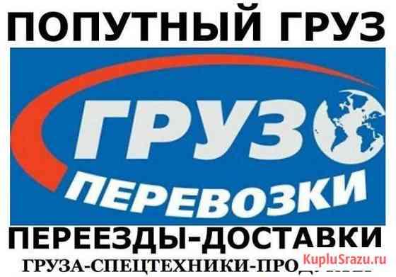 Доставка Рыбы, Авто и Техники, Попутные Переезды п Южно-Сахалинск