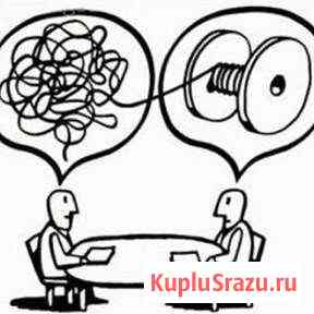 Консультация у психолога Ярославль