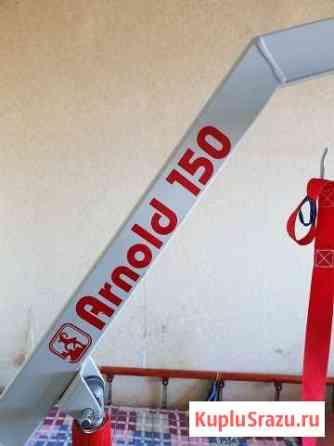 Подъемник электрический Arnold 150 Южно-Сахалинск