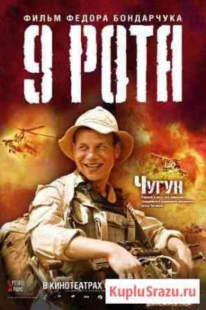 Dvd диски Омск