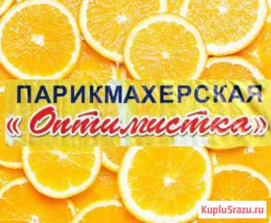 Приглашается парикмахер-универсал Новочебоксарск