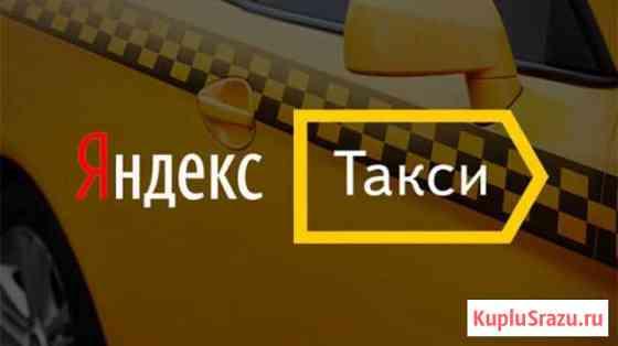 Водитель Яндекс. Такси в Краснодаре Новый Уренгой