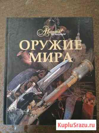Оружие Мира. Мир энциклопедий Аванта+ Грозный