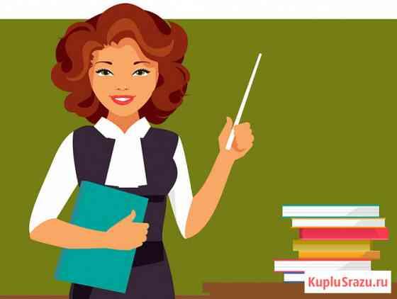 Вакансия : Сотрудникам из сферы образования и воспитания Владимир