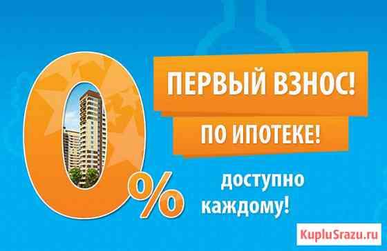 Помощь в получении ипотеки без первоначального взноса Москва
