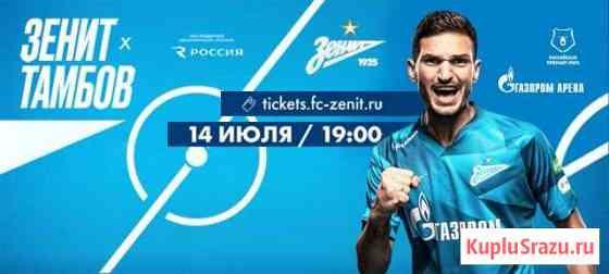 Билеты на зенит Санкт-Петербург