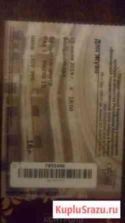 Билет на оперу моцарта Дон жуан 10 июля 19 часов Уфа