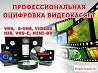 Оцифровка видеокассет и обработка видео