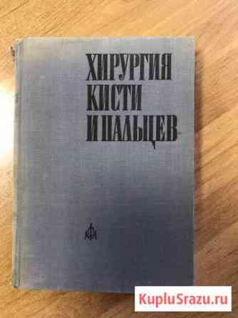 Хирургия кисти и пальцев Бойчев Хатанга