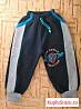 Спортивные штаны 10 мес-1,5 г