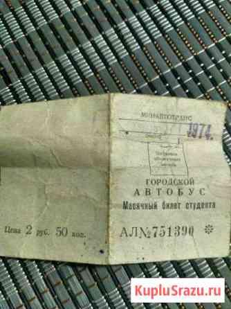 Проездной билет студента на автобус(СССР) Курск