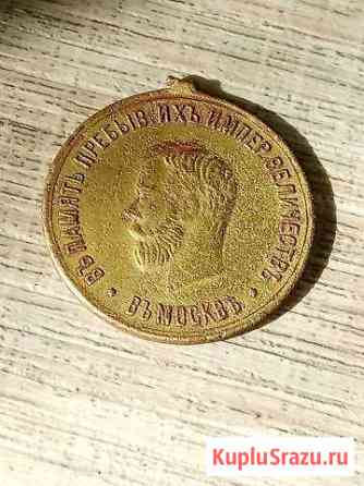 Медаль в честь открытия памятника Александру 3 в М Чаплыгин